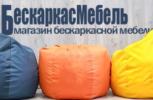 БескаркасМебель - бескаркасная мебель в Минске