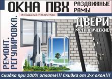 ИП Азарко С.В. - окна ПВХ