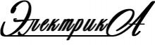 "Магазин ""Электрика"" - электромонтажные работы"