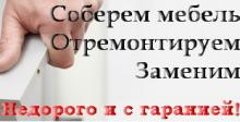 ИП Крайко И.В. - сборка мебели в Минске