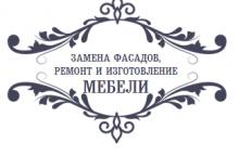 ИП Крайко И.В. - изготовление и ремонт корпусной мебели